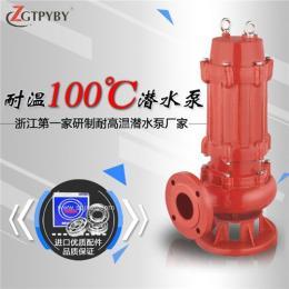 WQ/QW耐高温潜水泵   抽送热水效率高水泵   耐高温潜水泵生产厂家