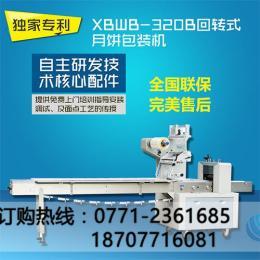 月饼包装机,桂林自动月饼机