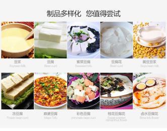 供应旭众多功能豆腐机 全自动豆腐机 花生豆腐机 豆腐花豆浆机 豆腐成型机 豆腐机