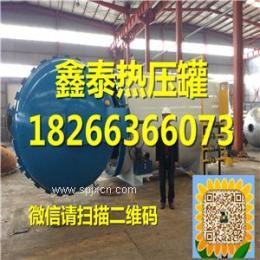 大型熱壓罐固化成型工藝