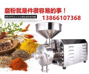 南京新款全自动HK-820型五谷杂粮磨粉机