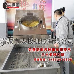 商場新型爆米花機價格 商用新型設備廠家直銷精準報價占地面積小