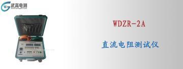 供应武高电测WDZR-2A直流电阻测试仪