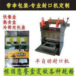 专业厂家 手压半自动周黑鸭熟食盒封口压膜封盒塑封包装机