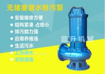 供应山东农村抽送污水潜水排污泵现货