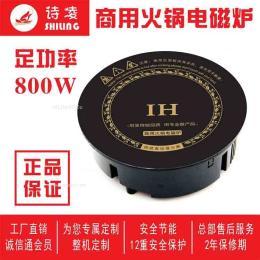 诗凌800W火锅店专用线控旋钮式电磁炉可定做LOGO