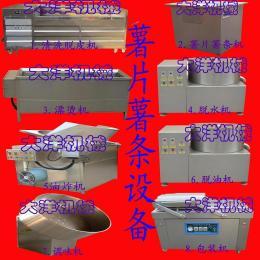 油炸薯片成套設備專業生產商 免費提供技術配方
