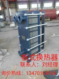 供应四川冷却板式换热器