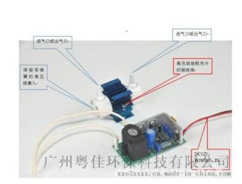 0.5GDC12V臭氧发生器配件家用臭氧消毒设备配件臭氧发生器