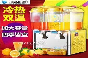 果汁冷飲機 商用冷飲機 雙缸冷飲機 冷熱雙用冷飲機 新款小型冷飲機 廣州冷飲機