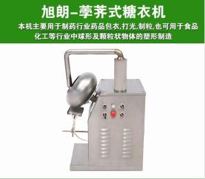 广西鱼皮花生包衣机|糖果糖衣机|五谷杂粮糖衣机
