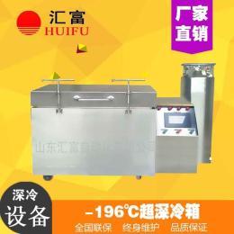 -196℃超低温深冷箱 液氮处理设备 汇富超低温深冷设备 深冷箱
