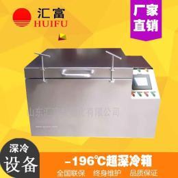 速冻机 液氮食品速冻机 海鲜活鱼鸡肉鸭肉鱼肉牛肉羊肉类冷冻柜
