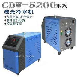 CDW5200雕刻机专用冷水机 小型工业冷水机 专用工业制冷设备