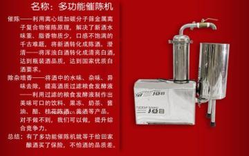 白酒过滤酿酒机-催陈机过滤、除杂 纯粮白酒过滤烧酒设备