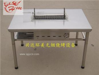 800*1200不銹鋼烤羊腿桌 烤肉桌無煙燒烤桌 興達烤爐