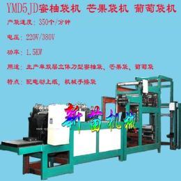 新苗牌ydgs8机械手高速三层纸果袋机