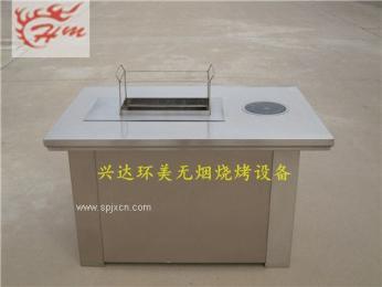 不銹鋼烤涮一體桌 烤肉桌電烤桌 無煙燒烤桌 烤肉設備廠家