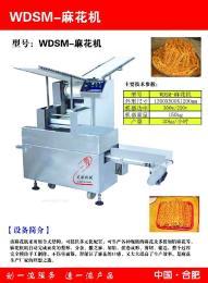 供应饺子机 食品机械厂家直销