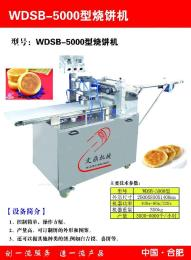 供应WDSM-Ⅱ型水晶包 火锅包 灌汤包机 叉烧机 食品机械厂家