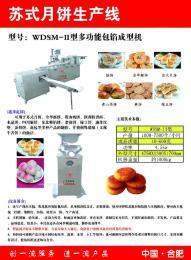 供应合肥文鼎WDHJ-680全自动荷花卷 糯米卷 紫薯卷生产