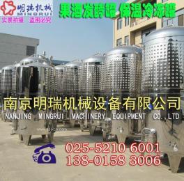 【南京明瑞】菌肥发酵罐 实验室发酵罐 酵素发酵罐