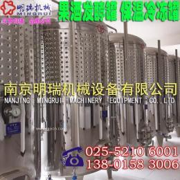 【南京明瑞不锈钢发酵罐】酿酒设备/ 葡萄酒发酵罐 /蓝莓酒发酵罐