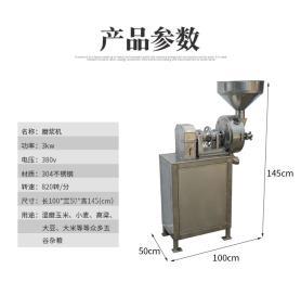 工厂工业磨浆机辣椒酱制作辣椒磨浆机米面磨浆机豆类磨浆设备海川湖厂家