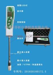 高端食用油品质检测仪