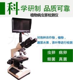 DNX-II植物病蟲害檢測設備生物菌肥檢測病蟲害檢測儀