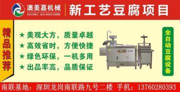 东莞酿酒设备,深圳豆腐机,塘厦白酒设备