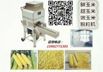 武汉鲜玉米脱粒机,玉米梗粒分离机,快速剥玉米粒机