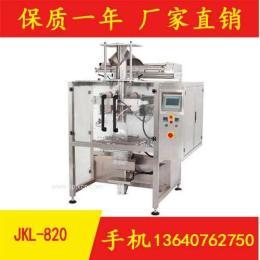 JKL-820型洗衣粉制袋型定量包装机