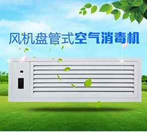 风机盘管空气净化器 风口式电子除尘空气净化器