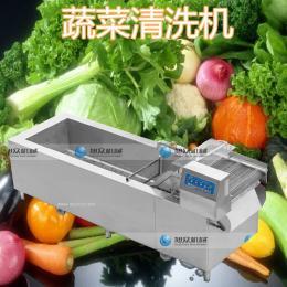 供应旭众牌蔬菜清洗机 多功能清洗机 蔬菜洗菜机 食堂洗菜机 清洗机商用 洗菜机