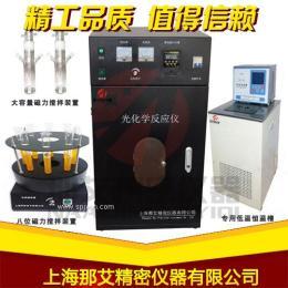 多功能光化学反应仪厂家,那艾光化学反应器价格,光催化反应装置