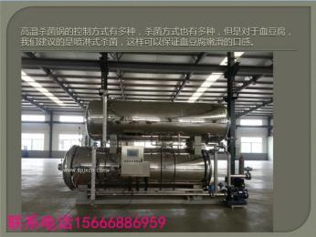 血旺加工机器,血豆腐生产线设备