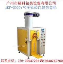 阀口定量包装机;颗粒包装机;自动包装机;自动定量阀口包装机;钛白粉自动包装机