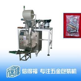 源头厂家直销螺丝全自动点数包装机设备 多功能混合计数包装机