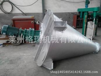 供应不锈钢双螺旋锥形混合机