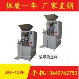 改性粉阀口袋挤气定量包装机 JKF-159H双螺旋定量包装机 定制