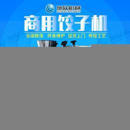 厂家直销新款饺子机小型多功能饺子机现货供应 饺子机仿手工 饺子成型机 饺子包馅机