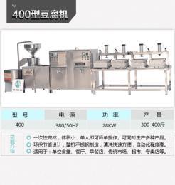 豆腐机器报价_大型豆腐机厂家