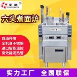 煮面爐全自動智能升降六頭智能煮面鍋湯面爐湯粉爐商用電熱煮面機