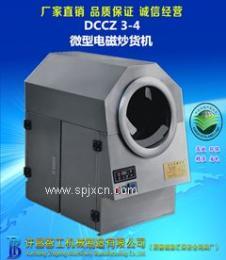 DCCZ 3-4微型电磁炒货机