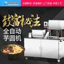 供应旭众牌新款芋圆机 小型芋丸机 芋圆机全自动 芋圆机多功能 做台湾爱玉的机器