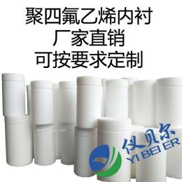 水热反应釜,高压消解罐,压力溶弹