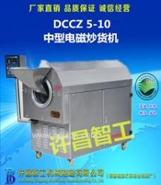 江苏炒货机智工汇保DCCZ 5-10省时省电省人工