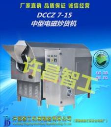 昆山炒货机智工汇保DCCZ 7-15高效节能又环保