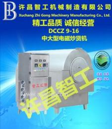 上海炒货机智工汇保DCCZ 9-16高效节能又环保